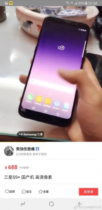 Galaxy-S9-photo-screenshot-2-Weibo-209x430