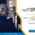 Digital Transformation Congress 2018 is set to take place on July 26 at the Gallagher Convention Centre in Midrand.